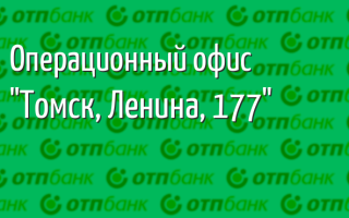 ОТП Банк: Томская область, г. Томск, проспект Ленина, д.177 — адрес офиса, режим работы, телефон