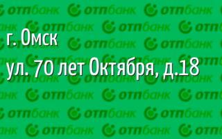 ОТП Банк: г. Омск, Кировский округ, ул. 70 лет Октября, д.18  — адрес офиса, режим работы, телефон