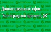 ОТП Банк: г. Москва, Волгоградский проспект, д. 98, корп. 2, стр. 2 (ст. м. «Кузьминки») — адрес офиса, режим работы, телефон