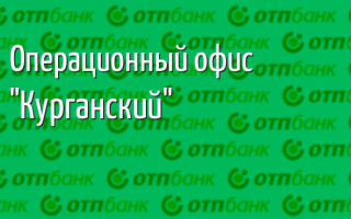 ОТП Банк: г. Курган, ул. Гоголя, 83/VII — адрес офиса, режим работы, телефон