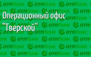 ОТП Банк: г. Тверь, Тверской проспект, д. 9 — адрес офиса, режим работы, телефон