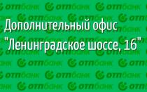 ОТП Банк: г. Москва, ш. Ленинградское, д. 16А, стр. 1 (ст. м. «Войковская») — адрес офиса, режим работы, телефон