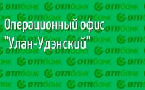 ОТП Банк: Республика Бурятия, г. Улан-Удэ, пр. 50 лет Октября, д. 6 — адрес офиса, режим работы, телефон