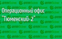 ОТП Банк: Тюменская область, г. Тюмень, ул. Республики, д.94/1а — адрес офиса, режим работы, телефон