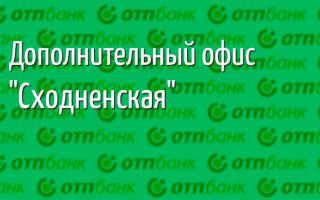 ОТП Банк: г. Москва, бульвар Яна Райниса, д. 2, к. 1 (ст. м. «Сходненская») — адрес офиса, режим работы, телефон