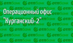 ОТП Банк: г. Курган, ул. Р.Зорге, № 46/IX — адрес офиса, режим работы, телефон