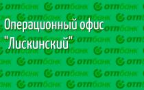 ОТП Банк: Воронежская область, г. Лиски, ул. Коммунистическая, д. 29 — адрес офиса, режим работы, телефон