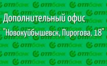 ОТП Банк: Самарская область, г.Новокуйбышевск, ул. Пирогова, д.18 — адрес офиса, режим работы, телефон
