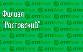 ОТП Банк: Ростовская область, г. Гуково, ул. Красная Горка, 3 — адрес офиса, режим работы, телефон
