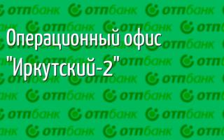 ОТП Банк: г. Иркутск, ул. Ленина, д. 19 — адрес офиса, режим работы, телефон