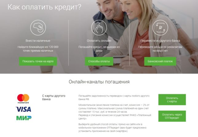 оплата кредита на сайте отп