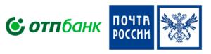 Отп банк и почта россии