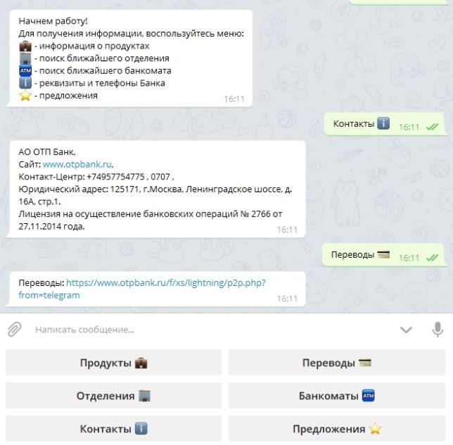 отп телеграм бот