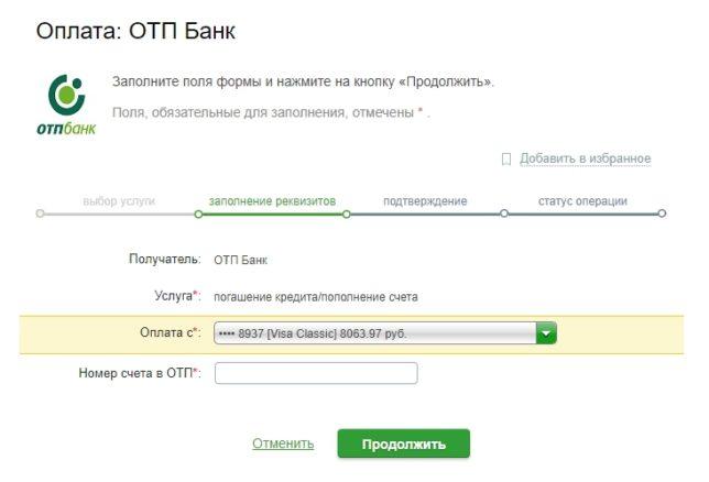 Погашение кредита ОТП в Сбербанк онлайн