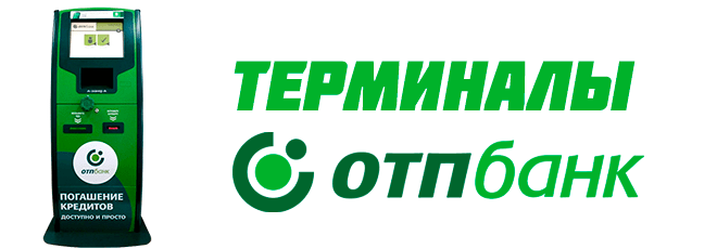 Терминалы ОТП Банка